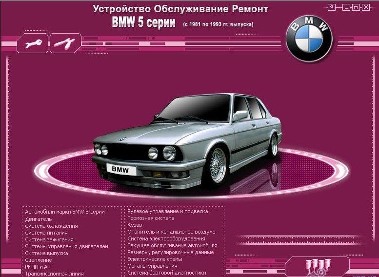 пособие по ремонту BMW 5 e39
