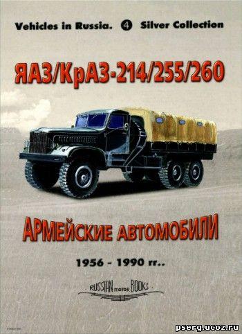 Краз-260 Руководство По Эксплуатации - фото 3